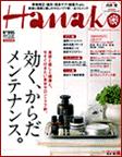 MagazinehouseHANAKO